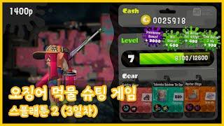 오징어 먹물 슈팅 게임(3일차)