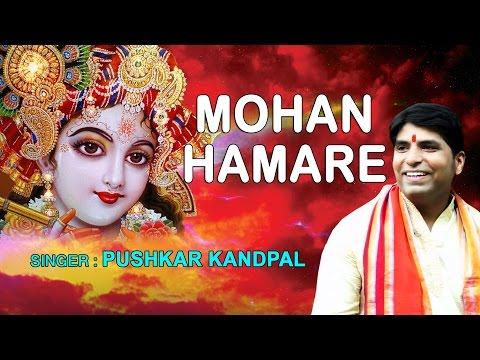 MOHAN HAMARE Krishna Bhajan By PUSHKAR KANDPAL I FULL AUDIO SONG I ART TRACK