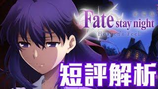 《Fate/Stay night [Heaven's feel]》I.預示之花:開啟聖杯戰爭的黑暗大門 短評解析