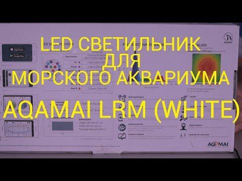 СВЕТИЛЬНИК ДЛЯ МОРСКОГО АКВАРИУМА. AQAMAI LRM (WHITE).