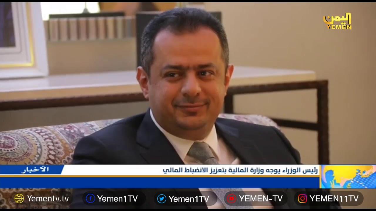 Photo of نشرة الرابعة – تقديم / غازي الظبياني    22/09/2019