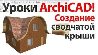 Уроки ArchiCAD (архикад) Моделирование сводчатой крыши видеоурок