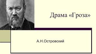 Драма Гроза