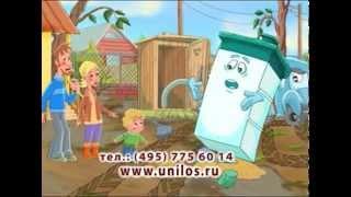 Автономная канализация Юнилос(, 2014-05-13T10:44:26.000Z)