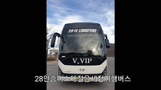 28인승리무진버스전문업…