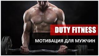 Бодибилдинг - сильная мотивация  Упражнения для мужин