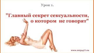 1 урок из 10   Как соблазнить мужчину  Как влюбить в себя мужчину  Как стать магнитом для мужчин