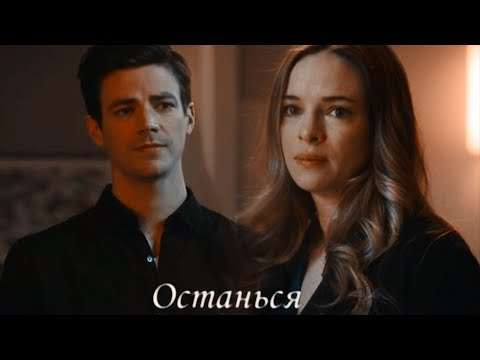 Barry + Caitlin || Останься [+6x19]