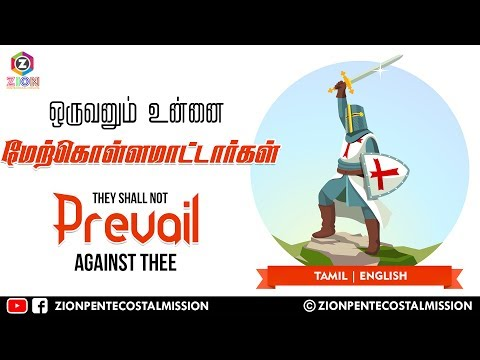 TPM Messages | Shall Not Prevail Against Thee ? | Pas.Durai | Bible Sermons | Christian Messages