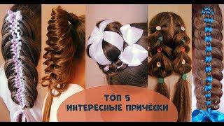 ТОП 5. Интересные причёски. Видео-уроки. Hair tutorial.