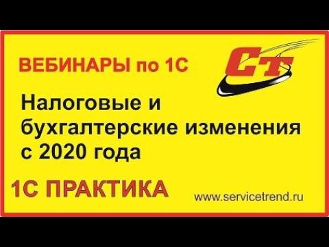 Изменение в бухгалтерском учете в 2020 году