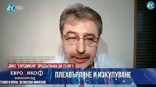 ✔️115/6 Адвокат Константин Симеонов: Съдът отказа да бъде разпитан обвиняемият Цветан Василев