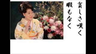 川中美幸の最新歌です。月刊カラオケファン、歌の手帖、4月号より。