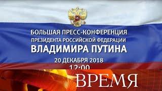 Прямую трансляцию пресс-конференции Владимира Путина 20 декабря будет вести Первый канал.