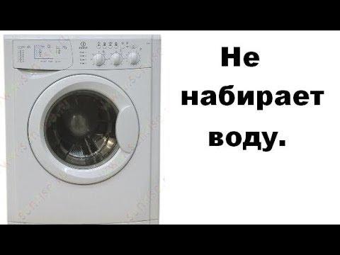 Стиральная машина не набирает воду.
