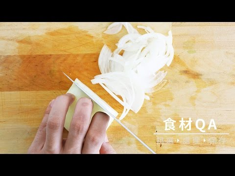 【食材處理】洋蔥三切法,做菜好輕鬆
