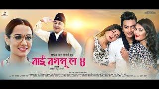 Nai Nabhannu La 4 || Movie Promotional || Priyanka Karki || Anubhav Regmi || Paul Shah