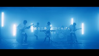 JYOCHO『綺麗な三角、朝日にんげん』(Official Music Video) - Short ver.- / 『a perfect triangle, rising sun human』