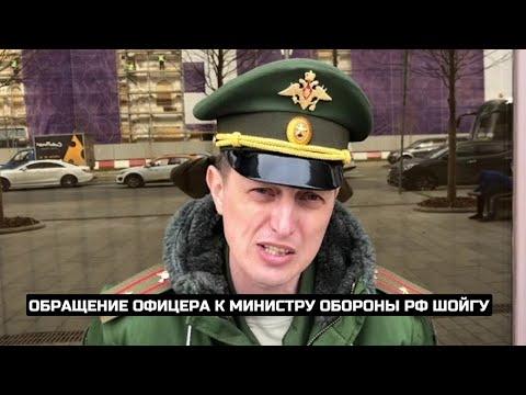 Обращение офицера к министру обороны РФ Шойгу