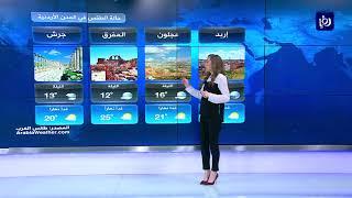 النشرة الجوية الأردنية من رؤيا 7-4-2019