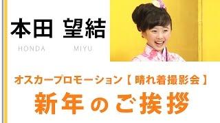 本田望結が2016年に向けての意気込みを語る! 2015年12月3日に開催され...