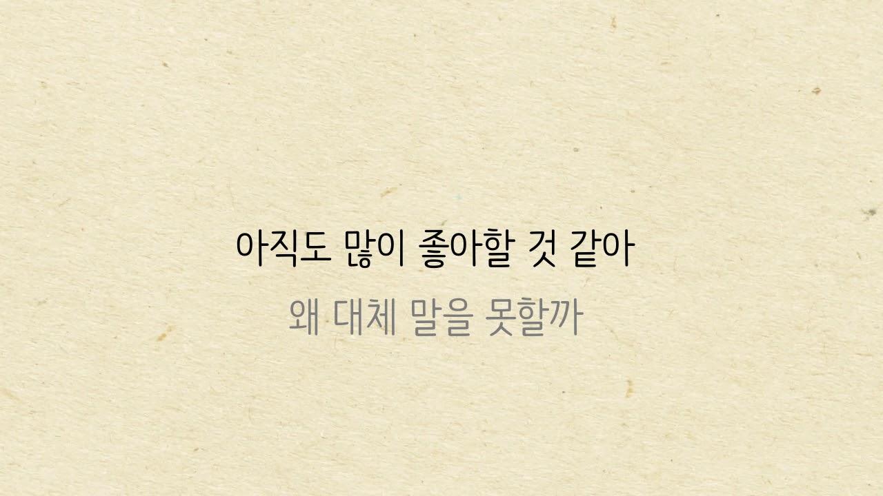 PENTAGON(펜타곤) _ Shine(빛나리) 가사(Lyrics)