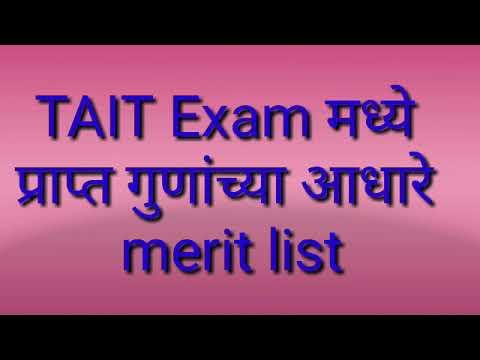 TAIT exam  मध्ये प्राप्त गुणांच्या आधारे गुणवत्ता यादी