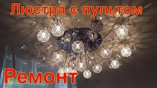 Потолочные люстры для гостиной: видео-инструкция по установке своим руками светильника с пультом, фото