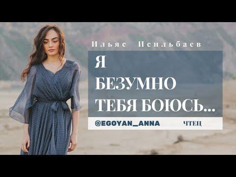 Anna Egoyan. Ильяс Исильбаев - «Я безумно тебя боюсь...».