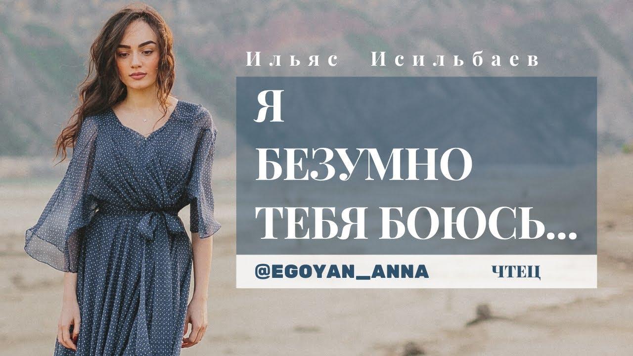Я безумно тебя боюсь - Ильяс Исильбаев Стих
