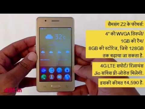 [Hindi - हिन्दी] Samsung Z2 First Look in Hindi