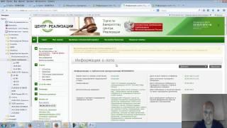 видео аукцион на сбербанк-аст