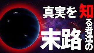 太陽系ニビルの真実に迫りすぎた者達の末路…【都市伝説】