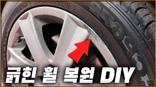 자동차 휠 복원 방법 (모든 휠 가능) / HOW TO REPAIR CURB RASH ON WHEEL [ 차업차득 ]