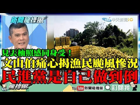 【精彩】見丟柚照感同身受!文山伯痛心揭漁民颱風慘況 「民進黨是自己做到倒」