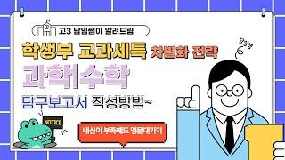 """""""학생부 교과세특 차별화 전략""""~ 도…"""