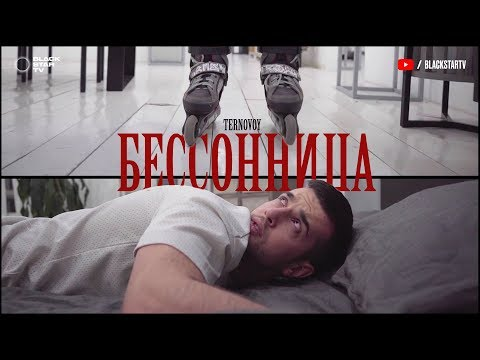 TERNOVOY — Бессонница (mood video)