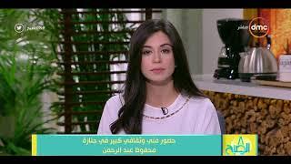8 الصبح - حضور فني وثقافي كبير فى جنازة محفوظ عبد الرحمن
