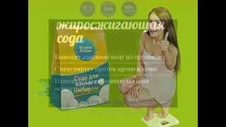 Soda slim - для похудения, сода для ванны с английской солью
