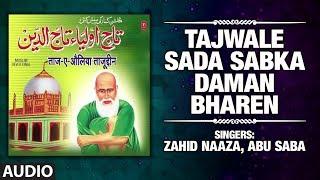 TAJWALE SADA SABKA DAMAN BHAREN (Audio) | ZAHID NAAZA,ABU SABA | Islamic Music