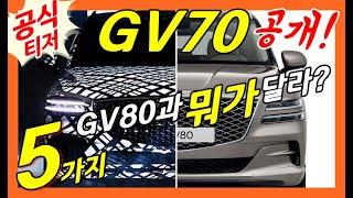 8부! GV70 공식 티저! 제네시스 두 번째 SUV …