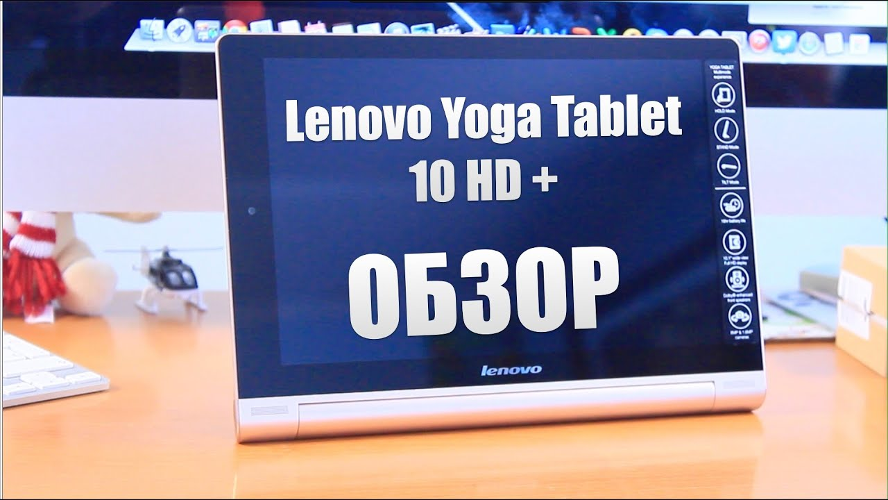 Lenovo Yoga Tablet 10 HD+ Обзор