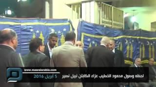 مصر العربية   لحظه دخول كابتن محمود الخطيب عزاء الراحل نبيل نصير نجم نادى الزمالك