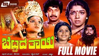 Bettada Thayi -- ಬೆಟ್ಟದ ತಾಯಿ|Kannada Full HD Movie|FEAT. Srinath,Aarathi