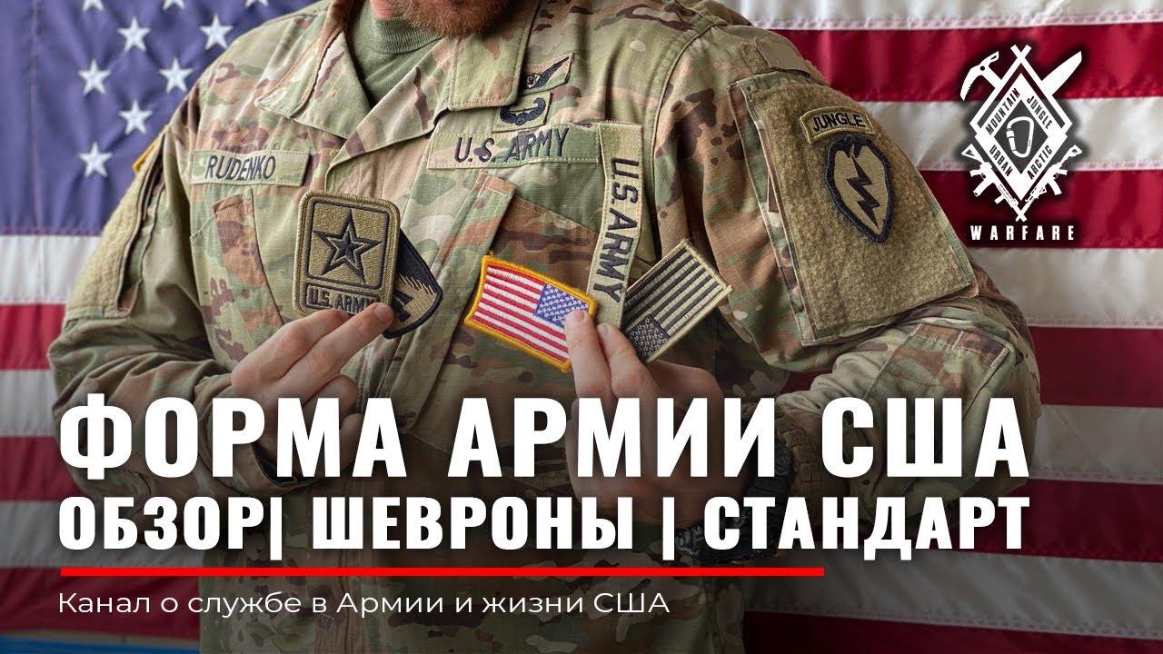 ФОРМА US ARMY | Размещение ШЕВРОНОВ на форме | Американский стандарт | Армия США | Rud&Co