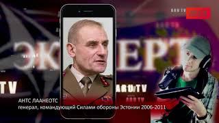 Военный прогноз на 2019 год / Генерал Антс Лаанеотс