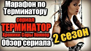 МАРАФОН ПО ТЕРМИНАТОРУ   СЕРИАЛ ХРОНИКИ САРЫ КОННОР - ОБЗОР 2 СЕЗОНА