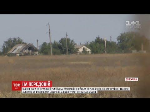 Село на Приазов'ї