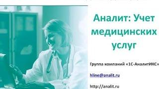 видео Учет в медицинских учреждениях