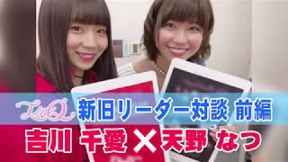 LinQ新リーダー就任にあたって、新リーダーの吉川千愛と、リーダーを託...